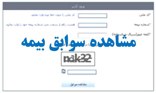 آدرس سایت جدید سوابق بیمه